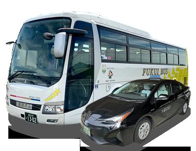福井バス株式会社のタクシーとバス